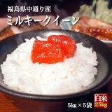 【送料無料】平成30年産 福島県中通り産 ミルキークイーン 白米:25kg(5kg×5個)