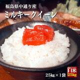 【送料無料】平成30年産 福島県産 ミルキークイーン 白米25kg(25kg×1袋)