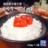 【送料無料】平成30年産 福島県産 ミルキークイーン 玄米:25kg(25kg×1袋)