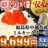 【送料無料】平成29年産 福島県産 ミルキークイーン 玄米:25kg(25kg×1袋)