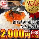 【送料無料】平成30年産 ひとめぼれ 白米:5kg 福島県中...