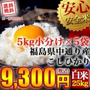 【あす楽対応!お米 送料無料】重た~いお米も玄関先までお届けするからお買い物も楽々♪安心・...
