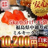 【送料無料】平成29年産 福島県中通り産 ミルキークイーン 白米:25kg(5kg×5個)