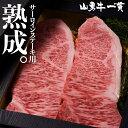 【楽天スーパーSALE30%OFF】熟成飛騨牛 山勇牛 サーロインステーキ 20