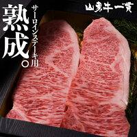 熟成飛騨牛山勇牛ももサーロイン食べ比べすき焼きしゃぶしゃぶ用500gA4/A5飛騨牛和牛牛肉冷蔵熟成肉