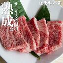 【楽天スーパーSALE30%OFF】熟成飛騨牛 山勇牛 サーロイン 焼肉 300
