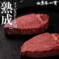 熟成飛騨牛山勇牛フィレステーキ用150g×3フィレヒレステーキA4/A5飛騨牛和牛牛肉冷蔵熟成肉