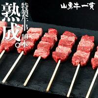 熟成飛騨牛山勇牛特製牛串10本A4/A5和牛牛肉冷蔵熟成肉