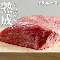 熟成飛騨牛山勇牛いちぼブロック用500gいちぼイチボブロック肉A4/A5飛騨牛和牛牛肉冷蔵熟成肉