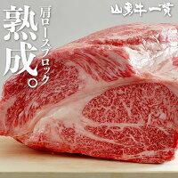 熟成飛騨牛山勇牛肩ロースブロック500g肩ロースロースブロック肉A4/A5飛騨牛和牛牛肉冷蔵熟成肉