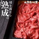 熟成飛騨牛 山勇牛 飛騨牛切り落とし 300g すき焼き しゃぶしゃぶ 切り落とし 切落し A4/A5 和牛 牛肉 冷蔵 熟成肉