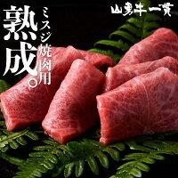 熟成飛騨牛山勇牛ミスジ焼肉用300gミスジ稀少部位焼肉A4/A5飛騨牛和牛牛肉冷蔵熟成肉