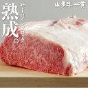 【楽天スーパーSALE30%OFF】熟成飛騨牛 山勇牛 サーロインブロック 1k