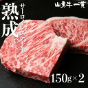 【楽天スーパーSALE限定20%OFF】熟成飛騨牛 サーロインステーキ 150g