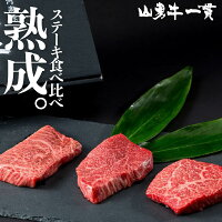 熟成飛騨牛山勇牛ステーキ3種食べ比べセット300gもも希少部位A4/A5和牛牛肉冷蔵熟成肉