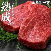熟成飛騨牛山勇牛うちももステーキ用120g×3A4/A5飛騨牛赤身牛肉冷蔵熟成肉