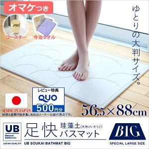 珪藻土バスマット UB足快バスマットBIG 【日本製】 56.5×88cmのビッグサイズ! 大…
