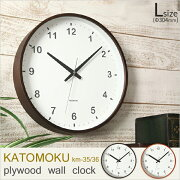 掛け時計 スイープ ブラウン ウォール クロック シンプル カトモク ホワイト プレゼント