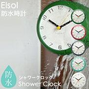 パラデック エルソル スタンド ウォール シャワー クロック 置き時計 コンパクト プレゼント