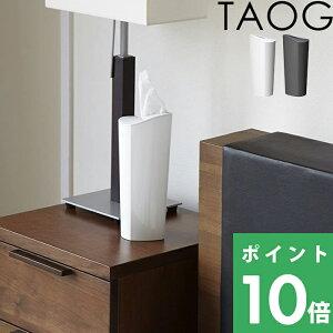 TAOG<タオ>スリムティッシュケースホワイト/ブラック/ベージュ/ペールパープル/ペールグリーン/ペールブルーティッシュカバー収納詰め替えスタンドホルダー【I'MD/IMD/アイムディー】
