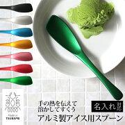 スプーン アイスクリーム デザート ブラック シルバー ゴールド グリーン キッチン カトラリー プレゼント