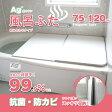 【日本製】銀イオンで強力 抗菌 防カビ 東プレ 「Ag銀イオン 風呂ふた L12/L-12 (75×120 用)」 [実寸 73×39.3×1cm 3枚] 組み合わせタイプ ホワイト 銀イオン Agイオン 風呂フタ ふろふた 風呂蓋 お風呂ふた 清潔 軽い 保温 フラット 組合せ