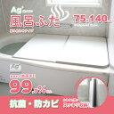 【日本製】抗菌・防カビ お風呂ふた 「Ag銀イオン風呂ふた L14/L-14 (75×140 用)」 [実寸 73×46×1cm 3枚] 組み合わせタイプ リバー…