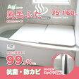 【日本製】銀イオンで強力 抗菌 防カビ 東プレ 「Ag銀イオン 風呂ふた L16/L-16 (75×160 用)」 [実寸 73×52.6×1cm 3枚] 組み合わせタイプ ホワイト 銀イオン Agイオン 風呂フタ ふろふた 風呂蓋 お風呂ふた 清潔 軽い 保温 フラット 組合せ
