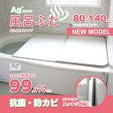 【日本製】抗菌・防カビ お風呂ふた 「Ag銀イオン風呂ふた W14/W-14 (80×140 用)」 [実寸 78×46×1cm 3枚] 組み合わせタイプ 東プレ …
