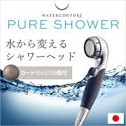 シャワー ピュアシャワー カートリッジ ウォータークチュール クリンスイ ストップ 赤ちゃん プレゼント