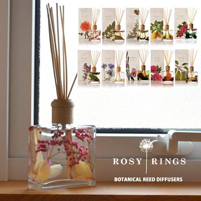 【着後レビューで選べる特典】 ルームフレグランス ROSY RINGS(ロージーリングス) 「ボタニカルリードディフューザー」 全14種 芳香 アロマ ルーム フレグランス ボタニカル おしゃれ 高級感 ハーバリウム 390ml ギフト プレゼント 女性 彼女 母 男性