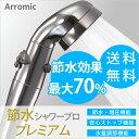 アラミック Arromic 節水シャワープロ・プレミアム 節水 シャワーヘッド 止水 ストップ 増圧 ST-X3B 水流調整 水圧アップ 低水圧 節水…