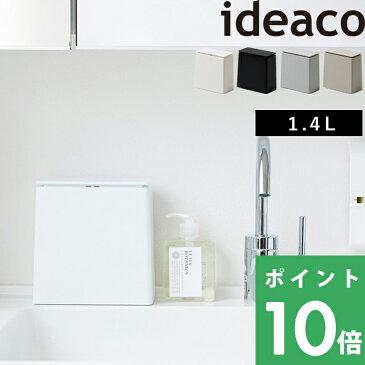 ideaco イデアコ「TUBELOR mini flap(チューブラー ミニフラップ)」 ゴミ袋が見えない ごみ箱 ゴミ箱 ホワイト/ブラック/グレー くずかご ダストボックス おしゃれ デザイン雑貨 洗面所 サニタリー 角型