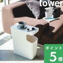 「ダストボックス&サイドテーブル」 tower タワー 39...