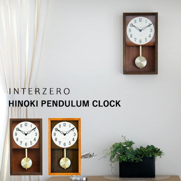 置き時計・掛け時計, 掛け時計  INTERZERO HINOKI PENDULUM CLOCK CH-033BR CH-033CB