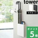 アンブレラホルダー「 マグネットアンブレラホルダー 」tower タワ...