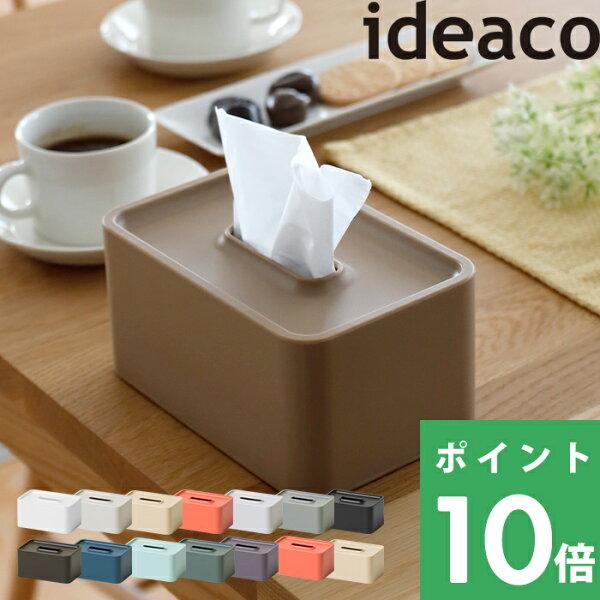 イデアコ compacttissuecase(コンパクトティッシュケース) ideacoティッシュケースコンパクトサイズハーフエ