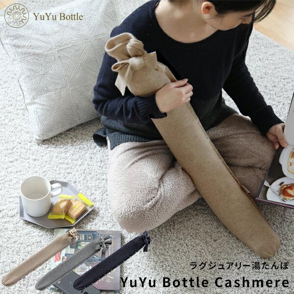 安眠グッズ, 湯たんぽ  YuYu Bottle