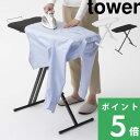 山崎実業 【 軽量スタンド式アイロン台 タワー 】 tower スタンド式アイロン台 アイロン台 ス