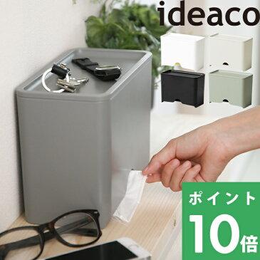 イデアコ 【 Mask Dispenser60 Basic( マスクディスペンサー60ベーシック ) 】ideacoマスクケース 容器 マスク入れ ボックス BOX ディスペンサー マスク 使い捨てマスク 紙マスク 収納 おしゃれ シンプル ホワイト インテリア ウィルス対策 花粉症 風邪