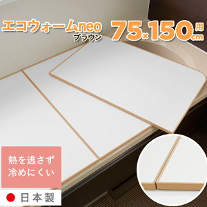 【日本製】保温能力4倍! お風呂ふた 「冷めにく〜い風呂ふた L15/L-15 (75×150…