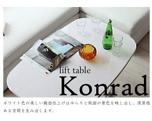 「Konrad(コンラッド)」リフトテーブル、昇降テーブルホワイトサイドテーブルリビングダイニング【送料無料】