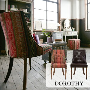 Dorothy「ドロシーダイニングチェア」椅子リビングダイニング天然木(ラバーウッド)2脚組アンティークおしゃれ【送料無料】