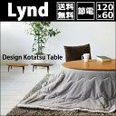 こたつテーブル 「Lynd リンド 120TK・WAL」 こたつ本体 [カラー:チーク・ウォールナット] ローテーブル レトロデザイン おしゃれ楕円形 【あす楽対応】【送料無料】