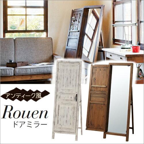 Rouen(ルーアン) 「ルーアン ドアミラー」 スタンドミラー 鏡 姿見 天然木 木製 フック付 アンティ...