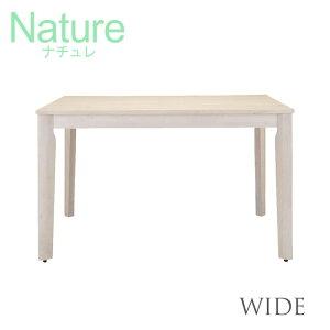 『Nature』「ダイニングテーブルWIDE」ホワイト・ブラウンワイドタイプ【送料無料】