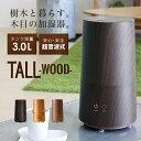 【着後レビューで選べる特典】PRISMATE 「超音波式 木目加湿器Tall wood(トールウッド)」 アロマ対応 大容量 6色の木目カラー ウッドデザイン シンプル おしゃれ 超音波式 タッチセンサー 乾燥 風邪 対策 予防