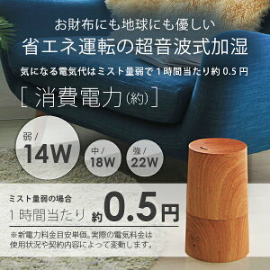 PRISMATEアロマ超音波式加湿器「Tallwood(トールウッド)」アロマ対応大容量5色の木目カラーウッドデザインシンプル/おしゃれ/超音波式/タッチセンサー【あす楽対応】【送料無料】