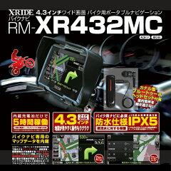 バイクナビ 「X-RIDE(エクスライド)」を特別価格で販売中!!【あす楽対応】X-RIDE (エクスライ...