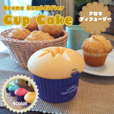 「Cup Cake Humidifier カップケーキ」加湿器 アロマディフューザー 超音波式 デスク 卓上 小型 USB かわいい スイーツモチーフ 【ギフト/プレゼントに】